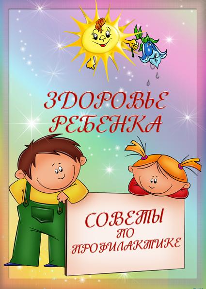 "Страничка медсестры - Каталог файлов - МБОУ ""Мстерская СОШ"""